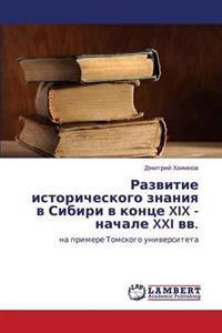 Razvitie Istoricheskogo Znaniya V Sibiri V Kontse XIX - Nachale XXI VV.