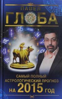 Samyj polnyj astrologicheskij prognoz na 2015 god