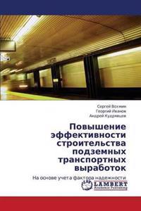 Povyshenie Effektivnosti Stroitel'stva Podzemnykh Transportnykh Vyrabotok
