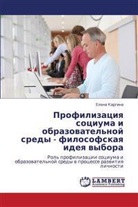 Profilizatsiya Sotsiuma I Obrazovatel'noy Sredy - Filosofskaya Ideya Vybora