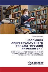 Evolyutsiya Lingvokul'turnogo Tipazha Russkiy Intelligent