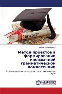 Metod Proektov V Formirovanii Inoyazychnoy Grammaticheskoy Kompetentsii
