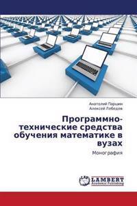 Programmno-Tekhnicheskie Sredstva Obucheniya Matematike V Vuzakh