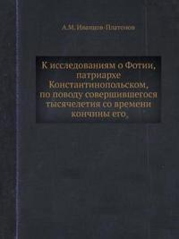 K Issledovaniyam O Fotii, Patriarhe Konstantinopolskom, Po Povodu Sovershivshegosya Tysyacheletiya So Vremeni Konchiny Ego