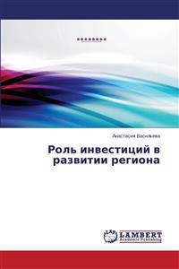 Rol' Investitsiy V Razvitii Regiona