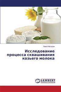 Issledovanie Protsessa Skvashivaniya Koz'ego Moloka