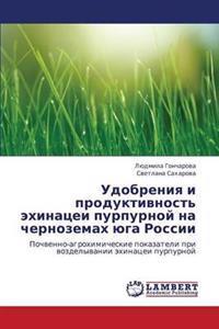 Udobreniya I Produktivnost' Ekhinatsei Purpurnoy Na Chernozemakh Yuga Rossii