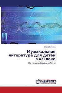 Muzykal'naya Literatura Dlya Detey V XXI Veke