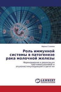 Rol' Immunnoy Sistemy V Patogeneze Raka Molochnoy Zhelezy