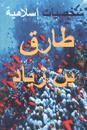Shakhsiyyat Islamiyyah Tariq Bin Ziyad