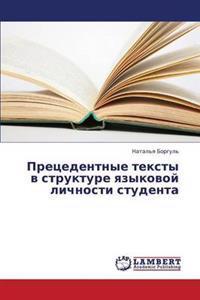 Pretsedentnye Teksty V Strukture Yazykovoy Lichnosti Studenta