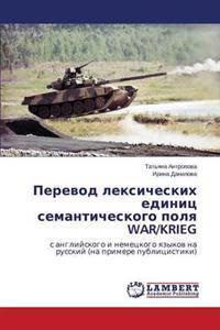 Perevod Leksicheskikh Edinits Semanticheskogo Polya War/Krieg