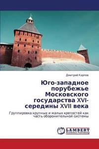 Yugo-Zapadnoe Porubezh'e Moskovskogo Gosudarstva XVI-Serediny XVII Veka