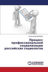 Protsess Professional'noy Sotsializatsii Rossiyskikh Sotsiologov