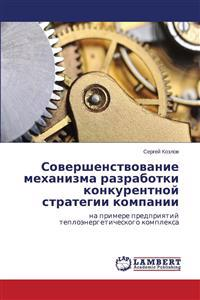 Sovershenstvovanie Mekhanizma Razrabotki Konkurentnoy Strategii Kompanii