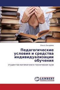 Pedagogicheskie Usloviya I Sredstva Individualizatsii Obucheniya