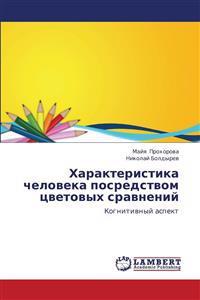 Kharakteristika Cheloveka Posredstvom Tsvetovykh Sravneniy