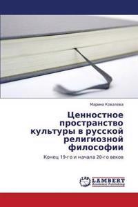 Tsennostnoe Prostranstvo Kul'tury V Russkoy Religioznoy Filosofii
