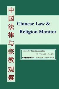 Chinese Law and Religion Monitor (07-12 / 2013)