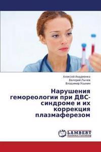 Narusheniya Gemoreologii Pri Dvs-Sindrome I Ikh Korrektsiya Plazmaferezom