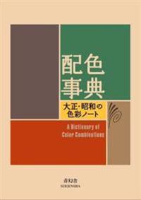 Dictionary of Färg Combinations -  - pocket (9784861522475)     Bokhandel