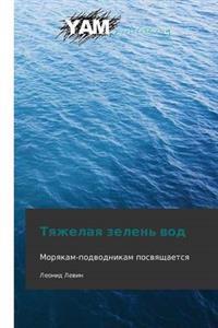 Tyazhelaya Zelen' Vod