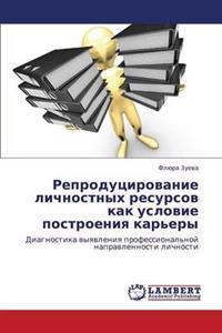 Reprodutsirovanie Lichnostnykh Resursov Kak Uslovie Postroeniya Kar'ery
