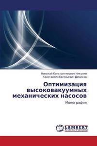 Optimizatsiya Vysokovakuumnykh Mekhanicheskikh Nasosov