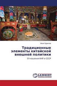 Traditsionnye Elementy Kitayskoy Vneshney Politiki