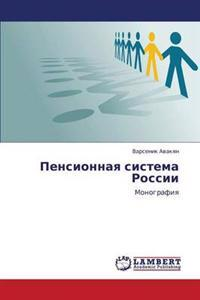 Pensionnaya Sistema Rossii