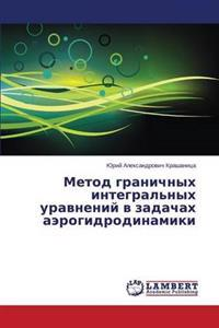Metod Granichnykh Integral'nykh Uravneniy V Zadachakh Aerogidrodinamiki
