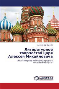 Literaturnoe Tvorchestvo Tsarya Alekseya Mikhaylovicha