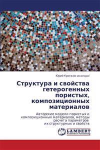 Struktura I Svoystva Geterogennykh Poristykh, Kompozitsionnykh Materialov