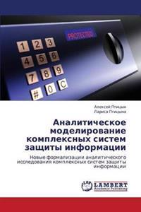 Analiticheskoe Modelirovanie Kompleksnykh Sistem Zashchity Informatsii
