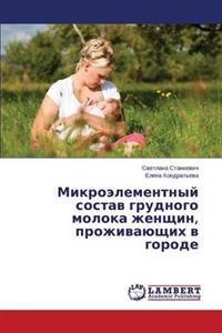 Mikroelementnyy Sostav Grudnogo Moloka Zhenshchin, Prozhivayushchikh V Gorode