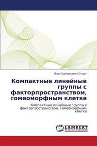 Kompaktnye Lineynye Gruppy S Faktorprostranstvom, Gomeomorfnym Kletke