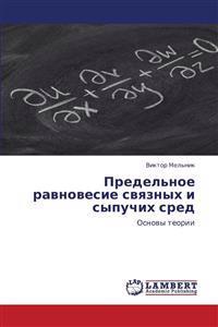 Predel'noe Ravnovesie Svyaznykh I Sypuchikh Sred