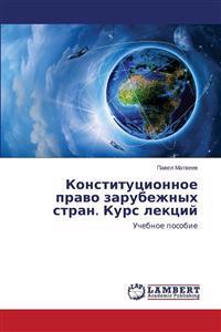 Konstitutsionnoe Pravo Zarubezhnykh Stran. Kurs Lektsiy