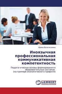Inoyazychnaya Professional'naya Kommunikativnaya Kompetentnost'
