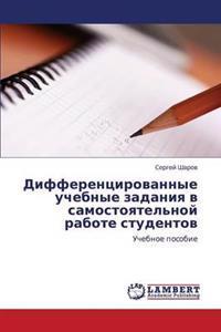 Differentsirovannye Uchebnye Zadaniya V Samostoyatel'noy Rabote Studentov