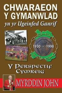 Chwaraeon y Gymanwlad Yn Yr Ugeinfed Ganrif