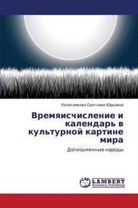 Vremyaischislenie I Kalendar' V Kul'turnoy Kartine Mira