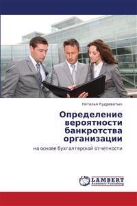 Opredelenie Veroyatnosti Bankrotstva Organizatsii