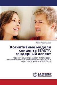 Kognitivnye Modeli Kontsepta Beauty
