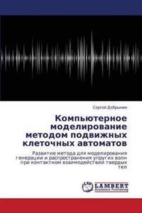 Komp'yuternoe Modelirovanie Metodom Podvizhnykh Kletochnykh Avtomatov