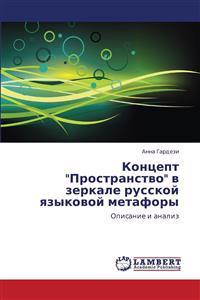 Kontsept Prostranstvo V Zerkale Russkoy Yazykovoy Metafory