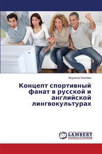 Kontsept Sportivnyy Fanat V Russkoy I Angliyskoy Lingvokul'turakh