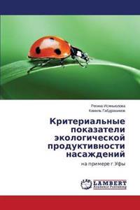 Kriterial'nye Pokazateli Ekologicheskoy Produktivnosti Nasazhdeniy