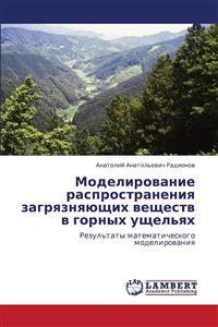 Modelirovanie Rasprostraneniya Zagryaznyayushchikh Veshchestv V Gornykh Ushchel'yakh