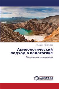 Akmeologicheskiy Podkhod V Pedagogike